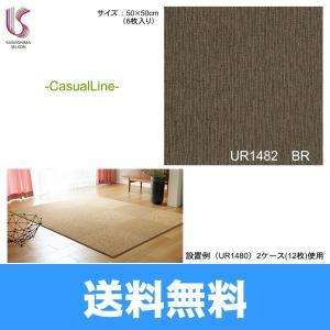 [UR1482]川島織物セルコン[KAWASHIMA]UnitRugユニットラグ[CasualLineカジュアルライン][1ケース6枚入]【送料無料】|jusetsu-shop