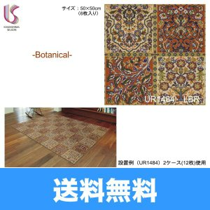 [UR1484]川島織物セルコン[KAWASHIMA]UnitRugユニットラグ[Botanicalボタニカル][1ケース6枚入]【送料無料】|jusetsu-shop