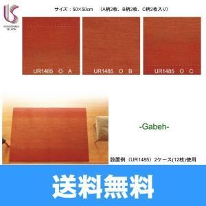 [UR1485]川島織物セルコン[KAWASHIMA]UnitRugユニットラグ[Gabbehギャベグラデーション][1ケース6枚入]【送料無料】|jusetsu-shop