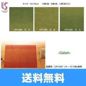 [UR1486]川島織物セルコン[KAWASHIMA]UnitRugユニットラグ[Gabbehギャベグラデーション][1ケース6枚入]【送料無料】|jusetsu-shop