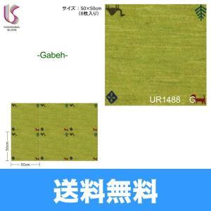 [UR1488]川島織物セルコン[KAWASHIMA]UnitRugユニットラグ[Gabbehギャベ][1ケース6枚入]【送料無料】|jusetsu-shop