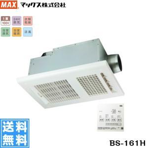 マックス[MAX]浴室暖房・換気・乾燥機 BS-161H 1部屋換気用 24時間換気機能付 電圧:A...