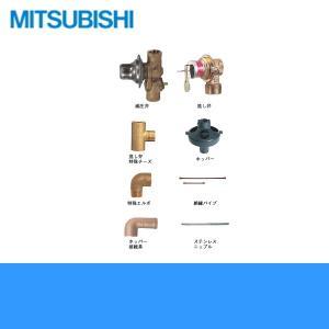 [BA-T12G]三菱電機[MITSUBISHI]電気温水器[給湯専用タイプ用]標準配管セット