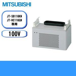 三菱電機[MITSUBISHI]ハンドドライヤー[ジェットタオル]ヒーターユニット(吊下げ式)JP-110HU2-H|jusetsu-shop