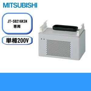 三菱電機[MITSUBISHI]ハンドドライヤー[ジェットタオル]ヒーターユニット(吊下げ式)JP-210HU2-H|jusetsu-shop