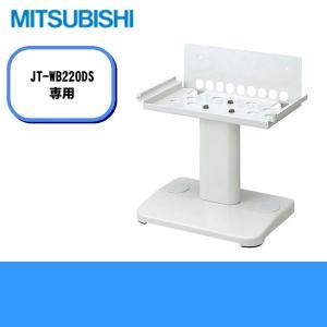 三菱電機[MITSUBISHI]ハンドドライヤー[ジェットタオル]スタンドJP-23FS-W|jusetsu-shop