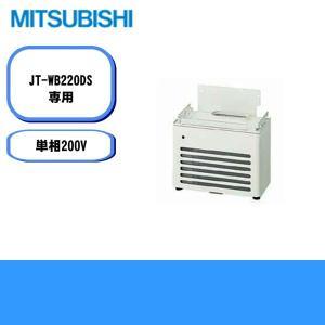 三菱電機[MITSUBISHI]ハンドドライヤー[ジェットタオル]ヒータースタンド(床置式)JP-310HS2-W|jusetsu-shop