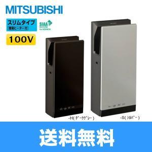 [JT-SB116JH2-(H/S)]三菱電機[MITSUBISHI]ハンドドライヤー[ジェットタオル][100V仕様][スリムタイプ・簡易ヒーター付]【送料無料】|jusetsu-shop