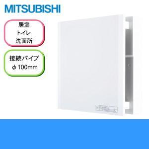 三菱電機[MITSUBISHI]パイプファンパイプ用ファンV-08PX7[インテリアパネル]