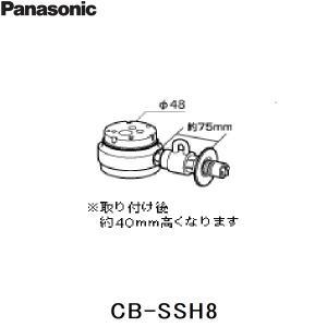 パナソニック[Panasonic]分岐水栓CB-SSH8