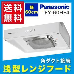[FY-60HF4]パナソニック[Panasonic]浅形レンジフード・ターボファン本体60cm幅・角ダクト接続形【送料無料】|jusetsu-shop