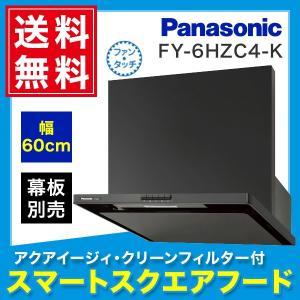 [FY-6HZC4-K]パナソニック[Panasonic]レンジフード[本体60cm幅・スマートスクエアフード]【送料無料】|jusetsu-shop