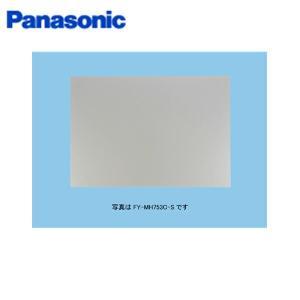 [FY-MH746D-S]パナソニック[Panasonic]スマートスクエアフード用幕板[幅75cm][組合せ高さ50cm][シルバー]|jusetsu-shop