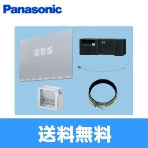 パナソニック[Panasonic]フラット形レンジフード用同時給排ユニットFY-MH953-S90cm幅・高さ60cmタイプ【送料無料】|jusetsu-shop