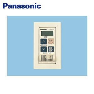 [FY-SHKS03]パナソニック[Panasonic]換気扇用湿度スイッチ[埋込形]
