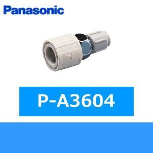 パナソニック[Panasonic]分岐水栓アダプターP-A3604
