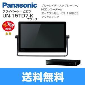 [UN-15TD7-K]パナソニック[Panasonic]ポータブル防水テレビ[プライベート・ビエラVIERA][ブラック]【送料無料】