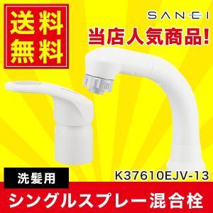 [K37610EJV-13]三栄水栓[SAN-EI]シングルスプレー混合栓(洗髪用)[ツーホール][...