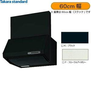 タカラスタンダード[TAKARASTANDARD]レンジフードシロッコファンタイプVUS-605AD-K(F)[60cm幅]【送料無料】|jusetsu-shop