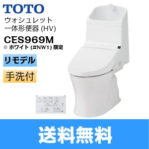 [CES969M#NW1][CES967Mの後継品]TOTO...