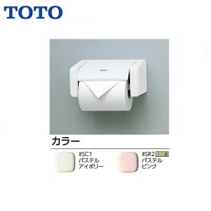 TOTO紙巻器YH50
