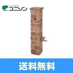 ユニソン[UNISON]水栓柱ネオキャスティスタンドタイトレンガタイプ【送料無料】