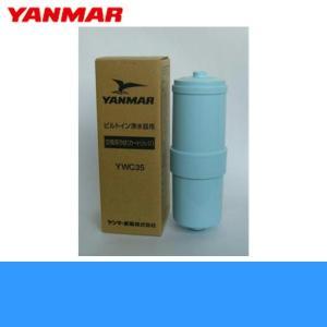[YWC35]ヤンマー[YANMAR]交換用浄水カートリッジ[浄水器YWP30交換用ろ材]