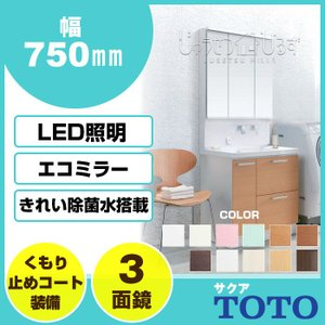 TOTO 洗面化粧台 サクア 750幅 スウィング三面鏡 LED照明 エコミラー有 3Wayキャビネット きれい除菌水 LDSWB075BDGJN1■ LMWB075A3SLC2G セット|jusetsuhills