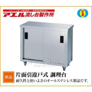 アエル流し台製作所 片面引違戸式 調理台 AC-■H 業務用厨房機器 組み立て式 調理台 リフォーム|jusetsuhills