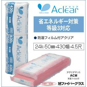 ※こちらの商品は北海道への販売がいたしかねます※  旭ファイバーグラス(株) 壁用・天井用 断熱材 ...