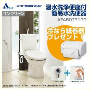 簡易水洗トイレ アサヒ衛陶 サンクリーン 手洗付 床排水 壁給水 温水洗浄便座付 CAF246 TAF450R DLNC120 リフォーム|jusetsuhills