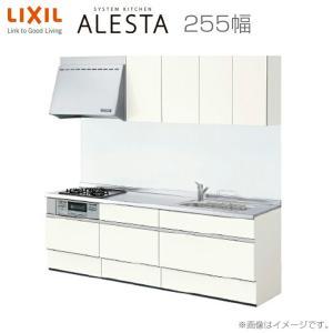 LIXIL リクシル システムキッチン アレスタ 壁付I型 開き扉プラン 間口2550mm 標準プラン|jusetsuhills