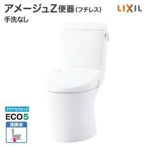 リクシル トイレ アメージュZ便器 フチレス 手洗なし YBC-ZA10S DT-ZA150E 床排水|jusetsuhills