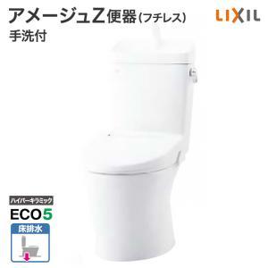 リクシル トイレ アメージュZ便器 フチレス BC-ZA10S DT-ZA180E 床排水|jusetsuhills