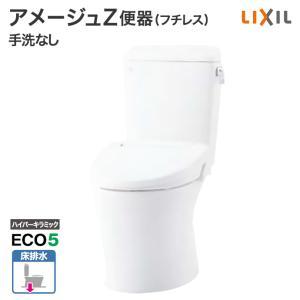 リクシル トイレ アメージュZ便器フチレス 手洗なし BC-ZA10S DT-ZA150E 床排水|jusetsuhills