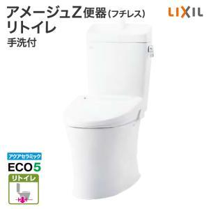 リクシル トイレ 床排水 アメージュZ 便器 リトイレ フチ...