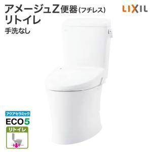 リクシル トイレ 床排水 アメージュZ 便器 リトイレ フチレス 手洗なし YBC-ZA10H_DT-ZA150H リフォームトイレ|jusetsuhills