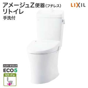 リクシル トイレ 床排水 アメージュZ 便器 リトイレフチレス 手洗付 BC-ZA10AH DT-ZA180AH|jusetsuhills
