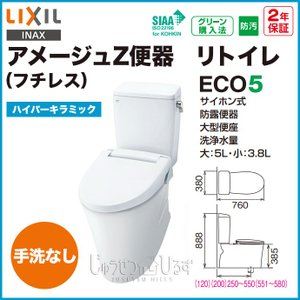 リクシル トイレ 床排水 アメージュZ便器 リトイレ フチレス 手洗なし ECO5 BC-ZA10H DT-ZA150H リフォームトイレ|jusetsuhills