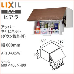 リクシル ピアラ アッパーキャビネット ダウン機能付 幅600mm 洗面化粧台 収納 オプション AR1U-605W|jusetsuhills
