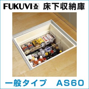 フクビ 床下収納庫 一般タイプ アルミ製 AS60|jusetsuhills