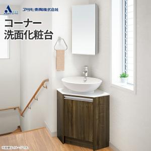 アサヒ衛陶 コーナー洗面化粧台 セット 1面鏡 500幅 5...