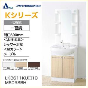 洗面化粧台 アサヒ衛陶 Kシリーズ 1面鏡 600幅 セット シングルレバーシャワー水栓 SBA001□ M605SBH 激安 洗面 一面鏡|jusetsuhills