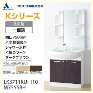 洗面化粧台 アサヒ衛陶 Kシリーズ 1面鏡 750幅 セット シングルレバーシャワー水栓 SCA001□ M755SBH 激安 洗面 一面鏡|jusetsuhills