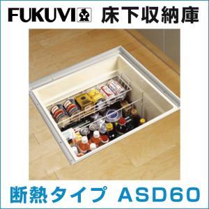 フクビ 床下収納庫 断熱タイプ アルミ製 ASD60|jusetsuhills