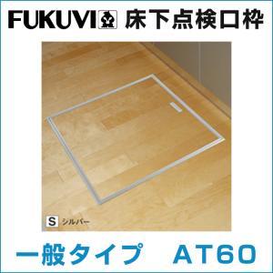 フクビ 床下点検口枠 一般タイプ アルミ製 AT60□|jusetsuhills