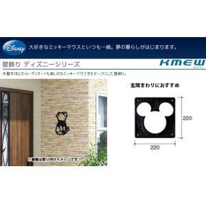 妻飾り ディズニーシリーズ KMEW ケイミュー 外装材 壁飾り B520F1 シルエット・シングルタイプ|jusetsuhills