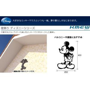 妻飾り ディズニーシリーズ KMEW ケイミュー 外装材 壁飾り B523F1 ミッキーマウスシングルタイプA|jusetsuhills
