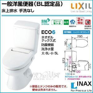 リクシル トイレ 一般洋風便器 BL認定品 壁排水 手洗なし BC-110PTU DT-5500BL LIXIL jusetsuhills