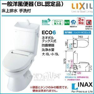 リクシル トイレ 一般洋風便器 BL認定品 壁排水 手洗付 BC-110PTU DT-5800BL LIXIL|jusetsuhills